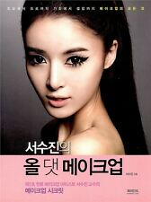 Seo Soo Jin's All That Makeup Book Techniques Tutorial Korean A to Z