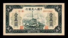 China 1949 10000Yuan Paper Money Circulated #93