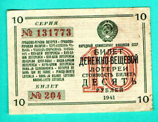 RUSSIA RUSSLAND LOTTERY TICKET 10 RUBLES 1941 XF 550