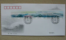 FDC - Yangtze river (3) - China 2014
