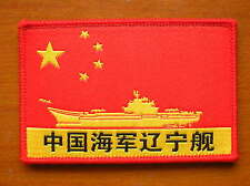 07's series China PLA Navy Liaoning No. Aircraft Carrier Patch,A.