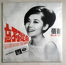 "Chinese Oldies Billie Tam Those Were the Days 蓓蕾 忘不了從前 Pathe 7"" EP 45-36412"