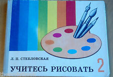 Learn to draw  Soviet school propaganda  text book 2nd grade In Russian 1980