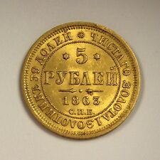 Russia Empire 1863 5 Rubles Roubles Coin Б 9 Gold СПБ МИ