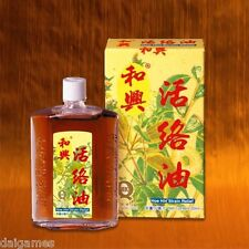 Hoe Hin Strain Relief WOOD LOCK Medicated Pain Oil Muscular White Flower 50g big