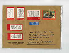 PRC China 文7 主席诗词 Chairman Mao Poem W7 postal used cover to Japan 1968 Beijing