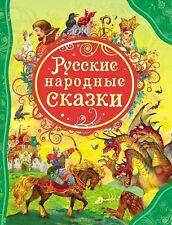 РУССКИЕ НАРОДНЫЕ СКАЗКИ | сборник | детские книги | изд. Росмэн | kinderbücher