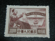 CHINA PRC 1950 Sc#10 $300 Mao Tse Tung Original Print MNH $14