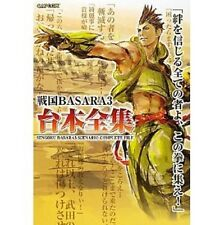 Sengoku Basara 3 Samurai Heroes scenario collection book / PS3 / Wii