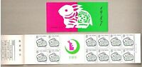 China 1987 T112 Dingmao Lunar New Year of Rabbit Booklet SB14 兔年