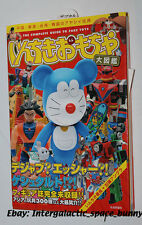 Japanese Knock Off / Odd Transforming Transformers Toy Book Catalog Showcase