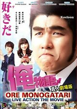 DVD Japan ORE MONOGATARI Live Action The Movie English Subtitles All Region NEW