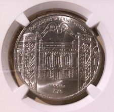 Russia USSR CCCP 5 Roubles 1991 NGC MS 63 - State Bank Building