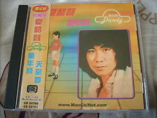a941981  Danny Summer 夏韶聲 Double HK Man Chi Records CD 童年時 天堂夢 Transferred from the original Bang Bang Records