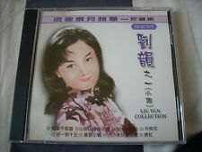 a941981 Liu Yun Collection 劉韻 White Cover Best CD 小調 (1) A124