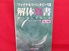 Final Fantasy VII 7 'Kaitai Shinsho Revision' complete strategy guide book /PS1