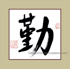Hand Painted Traditional Chinese Calligraphy Painting Art Symbol - Diligence