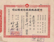 S1387, Central-China Textile Co,. Ltd, Stock Certificate of 100 Shares, 1945
