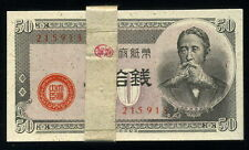 Japan 1948, 50 Sen, P61b, Block-215913, 100PCS Original Bundle UNC