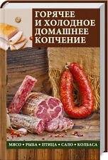 "Book in Russian - ""Home hot and cold smoking. Kolbasa, salo, meat, fish, fruits"""