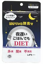 Japan Shinya Koso Enzyme Late Dinner Diet Supplyment 35 tablets新谷酵素夜间睡眠瘦果蔬 一周35粒