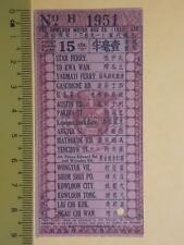 "Hong Kong 1930's ""The KMB Co. (1933) Ltd."" 15c Ticket No. ""H1951"" Rare"