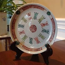 Antique Chinese Porcelain Qing Dynasty Tongzhi Era Plate Marked