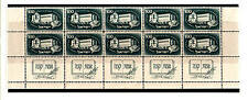 ISRAEL 1950 UNIVERSITY JERUSALEM COMPLETE TABS ROW WITH TABS MNH
