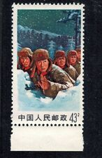 "PR CHINA 1967 W18 (43f) ""The cultural revolution stamp"" W. Margins MNH O.G."