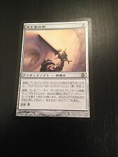 MTG MAGIC DARKSTEEL JAPANESE SWORD OF LIGHT AND SHADOW NM