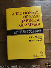 A Dictionary of Basic Japanese Grammar by Japan Times from Japan