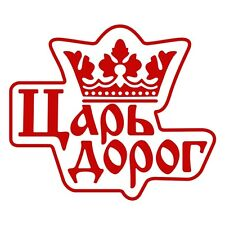 """King of the Roads - Царь Дорог"" Funny Russian Car Van Window Decal Sticker Red"