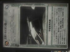 Star Wars CCG A New Hope Japanese SW-4 Ion Cannon MINT SWCCG