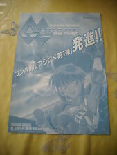 GG ALESTE POWER STRIKE A4 FLYER CHIRASHI HANDBILL