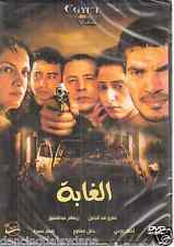 The Forest ~Demons of Cairo: Riham, Amr Abdl Jaleel~ NTSC Arabic Drama Movie DVD