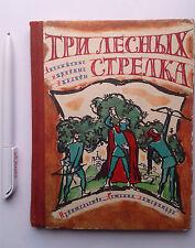 Russische Bücher  Russian Book Английские народные баллады Робин Гуд 1972