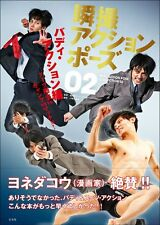 How to Draw Manga Moment Action Poses Buddy Action Edited Men Doujinshi Anime