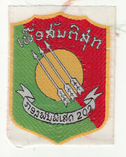 Wartime Laotian (Laos) 202nd Volunteer Battalion Patch / Insignia