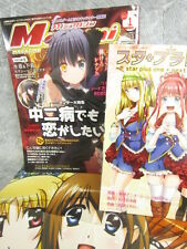 MEGAMI MAGAZINE 1/2013 w/Big Poster & Booklet Star Plus One Book *