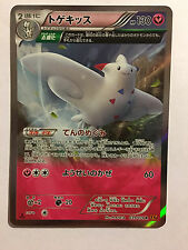 Pokemon Card XY Booster Part 6 Emerald Break Togekiss 039/078 R XY6 1st Japanese