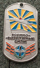 RUSSIAN DOG TAG PENDANT MEDAL  MILITARY AIR  AVIATION  FORCES      #85