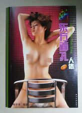 asian chinese girl photo book Photographs for art oriental beauty 5     -97- 00
