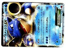 POKEMON JAPANESE HOLO N° 014/060 TORTANK BLASTOISE EX 1ed 180 HP