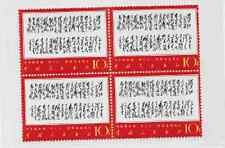 China W7 Poems of Mao Block 4x1 MNH Stamp 1967