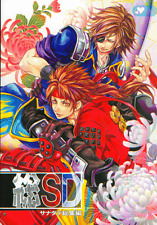 Sengoku Basara Samurai Kings Doujinshi Sanada Yukimura x Date Masamune SD Collec