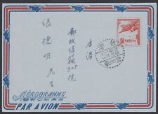 TAIWAN-CHINA, 1958. Hong & Macao Air Letter Han 74, Mint - First Day
