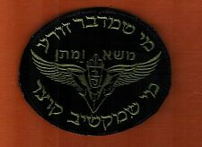"ISRAEL NATIONAL PRISON SERVICE ""CORRECTION"" NEGOTIATION TEAM BREAST  PATCH"