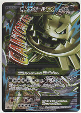 Pokemon Card XY Booster Part 11 EF M Steelix-EX 057/054 SR XY11 1st Japanese
