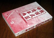 Encyclopedia C Japanese Weapon Sword ARMOR Kabuto Book - ONLY TWO at this PRICE!