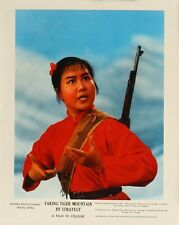 TAKING TIGER MOUNTAIN BY STRATEGY (1970) Set of 18 Chinese lobby cards RARE